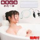 《クーポン配布中》 極楽肩湯システム かたーゆ TKSHOBAT 打たせ湯 リラックス 癒し 工事不