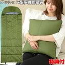 《クーポン配布中》 SONAENO クッション型多機能寝袋 ソナエノ 防災寝袋