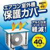 エアコン室外機用遮熱エコパネル直射日光を反射しエアコンの効率アップエアコン室外機カバー