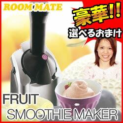 【ポイント最大41倍】 ROOMMATE フルーツスムージーメーカー EB-RM1600 果物スムージーメーカ...