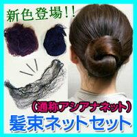 髪束ねネットセットアシアナネットヘアスタイルヘアアレンジまとめ髪お団子ヘアーCA髪用ネットヘアネット通販ーで選べるおまけ付