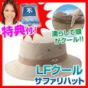 LFクールサファリハット 気化熱式クールハット 熱中症対策 UVカット帽子 サファリハット LFクール帽子 夏