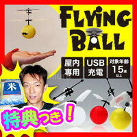 FlyngBallフライングボール空飛ぶボール型ヘリテレビで紹介人気の球体型フライングトイ赤外線ヘリフライングボール室内用ヘリコプターボール