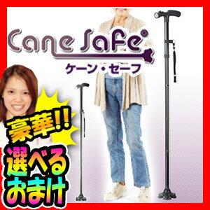 【ポイント最大41倍】 ケーンセーフ CaneSafe 折りたたみ杖 オールインワンステッキ 自立式...