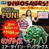 エアーダイナソートリケラトプスキングサイズ恐竜人形エアダイナソートリケラトプスビッグサイズ