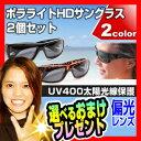 ポラライトHDサングラス 2個付 ケース付 偏光サングラス UVカットサングラス イタリーデザイン 偏光レンズ
