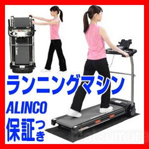 ALINCO アルインコ AFR1115 ランニングマシン1115 電動ルームランナー ルームウォーカー AFR-1115:日本通販ショッピング