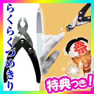 ★ 35 倍和 500 日元優惠券 ★ 古澤容易釘匈奴 05 歸檔與日本做指甲容易剪指甲刀指甲鉗、 指甲剪毫不費力地航行指甲鉗