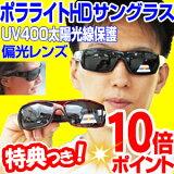 ポラライトHDサングラス 偏光サングラス メンズ レディース UV400 UVカットサングラス イタリーデザイン 偏光レンズ 紫外線防止 ポラライトサングラス