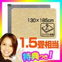 広電 KASURI 電気カーペット CWU1524-MCW 1.5畳相当 130×185cm KODEN ホットカーペット CWU1524MCW ホットマット 電気マット 床暖房機