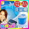 ミニ洗濯機小型洗濯機コンパクト洗濯機簡易脱水機別洗いに便利一人暮らしオムツ洗いシューズ靴下