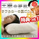 王様の夢枕 アイボリー ピンク ブラウー 王様の夢まくら ふわふわ トルマリン配合カバー 王様のゆめまくら 夢マクラ 日本製 安眠枕 快眠枕