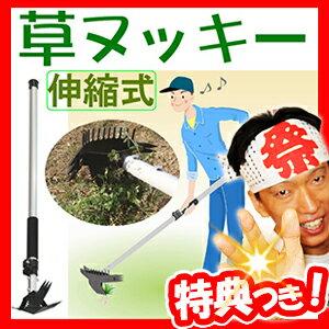 草ヌッキー伸縮式 立ったまま早くラクに作業できる 伸縮式草ヌッキー 草取り 雑草抜き 雑草取り 草とり 草刈り 除草 草ぬっきー伸縮式