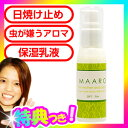 ★最大43倍+クーポン★ MAARO アロマエキス&アロマオイルミルク...