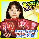 ★500円クーポン配布★ RJAフェイスマスクEX rich エクスト...