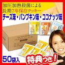 The Next Dekade 7年保存クッキー 50袋入り...