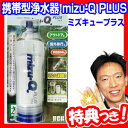 ミズキュープラス 携帯型浄水器 mizu-Q PLUS