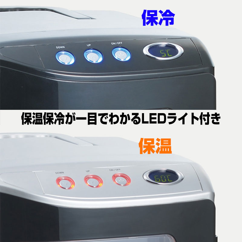 20L温冷庫 RA-H20 保冷&保温 温度調節可能 2電源AC/DC対応 保冷庫 保温庫 車内用 冷温庫 RAH20