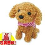 よびかけアクション 愛犬モカちゃん 動くぬいぐるみ 動くおもちゃ 呼びかけアクション かわいいワンちゃん トイプードル 愛犬モカチャン 敬老の日 ギフト