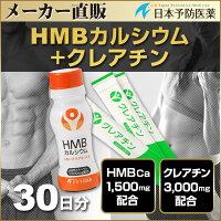 HMBカルシウム30本&クレアチン30包セット日本予防医薬塩化マグネシウムα-リボ酸L-アルギニンクエン酸ビタミンD筋肉トレーニングジムロコモ対策サルコペニア対策通販