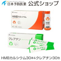 HMBカルシウム30本&クレアチン30包セット日本予防医薬通販
