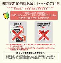 【20%OFF1世帯様一回限りお試し価格】HMBカルシウム10本&クレアチン10包10日間お試しセット日本予防医薬塩化マグネシウムα-リボ酸L-アルギニンクエン酸ビタミンD筋肉トレーニングジムロコモ対策サルコペニア対策通販