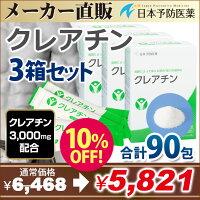 クレアチン【90包3か月分】α-リポ酸L-アルギニンクエン酸筋肉トレーニングジムロコモ対策サルコペニア対策日本予防医薬通販
