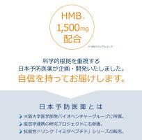 ドリンクHMB10本セット日本予防医薬HMBカルシウム塩化マグネシウムビタミンD筋肉トレーニングジムロコモ対策サルコペニア対策通販