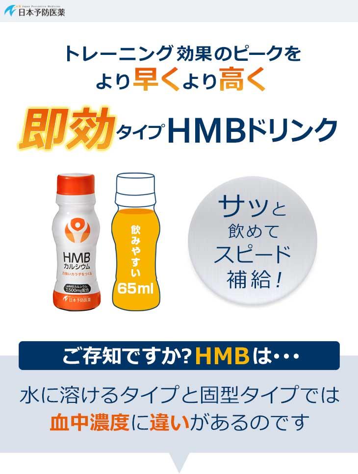 ドリンクHMB30本セット日本予防医薬HMBカルシウム機能性表示食品塩化マグネシウムビタミンD即効筋肉トレーニングジムロコモ対策サルコペニア対策通販