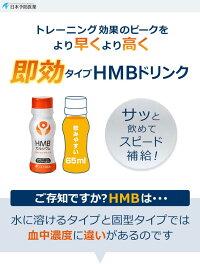 ドリンクHMB30本セット日本予防医薬HMBカルシウム塩化マグネシウムビタミンD筋肉トレーニングジムロコモ対策サルコペニア対策通販