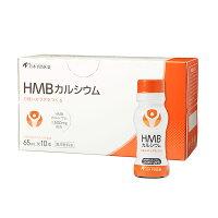ドリンクHMB30本セット日本予防医薬HMBカルシウム塩化マグネシウムビタミンD即効筋肉トレーニングジムロコモ対策サルコペニア対策通販