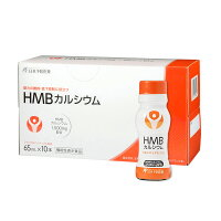 ドリンクHMB10本セット日本予防医薬HMBカルシウム塩化マグネシウムビタミンD即効筋肉トレーニングジムロコモ対策サルコペニア対策通販