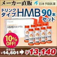 ドリンクHMB【90本3か月分】お徳用まとめ買いセット日本予防医薬HMBカルシウム塩化マグネシウムビタミンD筋肉トレーニングジムロコモ対策サルコペニア対策通販