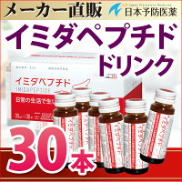イミダペプチドドリンクイミダゾールジペプチドイミダゾールペプチド飲料30本セット鶏りんご果汁機能性表示食品日本予防医薬通販