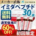 イミダペプチドドリンクイミダゾールジペプチドイミダゾールペプチド飲料30本セット機能性表示食品日本予防医薬送料無料