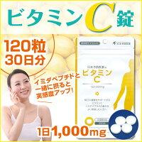 ビタミンCサプリビタミンC錠1日1000mg【30日分】日本予防医薬通販