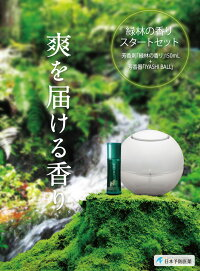 緑林の香りスタートセット(芳香器IYASHIBALL+芳香剤緑林の香り)アロマ癒しアロマディフューザーアロマランプアロマポットグリーンみどり香りベッドサイドライト日本予防医薬通販