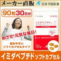 イミダペプチドイミダゾールジペプチドソフトカプセル【120粒30日分】サプリ日本予防医薬通販