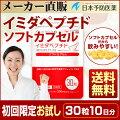 イミダペプチド,イミダゾールジペプチド,疲労回復,疲労,サプリ,日本予防医薬