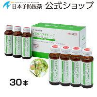イミダペプチド,イミダゾールジペプチド,疲労回復,疲労,日本予防医薬