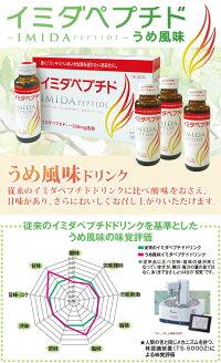 イミダペプチドドリンクイミダゾールジペプチド飲料30本入(うめ風味)栄養ドリンク梅日本予防医薬通販