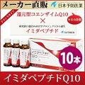 水溶性還元型コエンザイムQ10+イミダペプチド【イミダペプチドQ10】50ml×10本