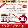 水溶性還元型コエンザイムQ10+イミダペプチド【イミダペプチドQ10】50ml×30本