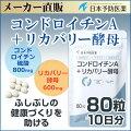 コンドロイチンA+リカバリー酵母【10日分】80粒
