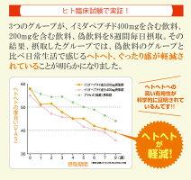 イミダペプチドドリンクイミダゾールジペプチド梅味飲料30本入(うめ風味)栄養ドリンク日本予防医薬通販