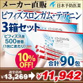 ビフィズス菌,便秘,下痢,整腸,テアニン,日本予防医薬