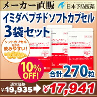 イミダペプチド,イミダゾールジぺプチド,ソフトカプセル,疲労回復,疲労,日本予防医薬