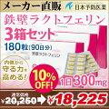 鉄壁ラクトフェリン【30日分】60粒サプリカプセル日本予防医薬通販