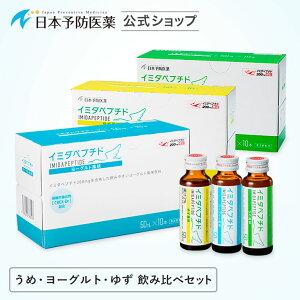 イミダペプチド(飲み比べ)3種×10本 うめ風味 ヨーグルト風味 ゆず風味 ノンカフェイン 栄養ドリンク 成分量確証マーク付き イミダゾールジペプチド 日本予防医薬