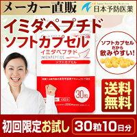イミダペプチドイミダゾールジペプチドイミダゾールペプチドソフトカプセル30粒お試しサプリ日本予防医薬送料無料通販